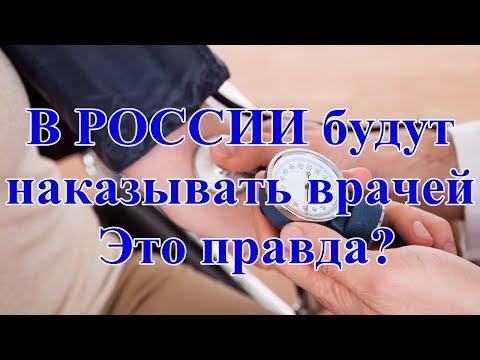 В РОССИИ будут наказывать врачей. Это правда?