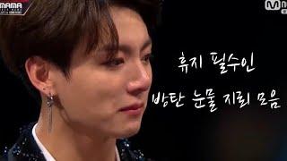 [방탄소년단/BTS] 휴지없인 못 보는 방탄 눈물 대폭포 영상들