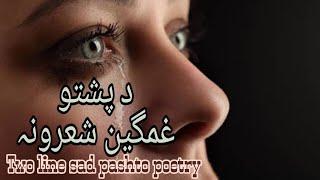 Скачать 2 Line Best Pashto Poetry | Pashto Sad Two Line
