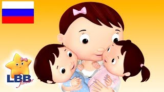 детские песенки | Рождение братика | мультфильмы для детей | Литл Бэйби Бум
