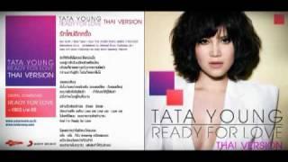 TATA YOUNG - รักใหม่อีกครั้ง (Ready for Love - Thai Version)