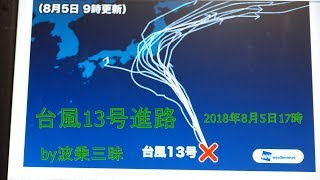 台風13号の進路予想TyphoonNo.138/5/2018