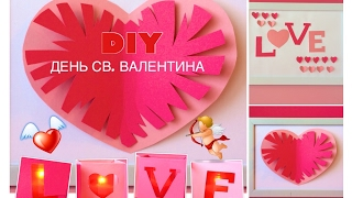DIY ❤ ИДЕИ ДЕКОРА КО ДНЮ СВЯТОГО ВАЛЕНТИНА ❤  Valentine