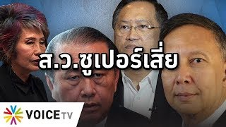 Overview - คนไทยเซ็ง ส.ว.ซูเปอร์เสี่ยมีเงิน 40-2,500 ล้าน แต่ยังให้ประชาชนเลี้ยงเดือนละเกือบสามแสน
