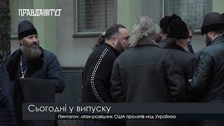 Випуск новин на ПравдаТут за 07.12.18 (13:30)