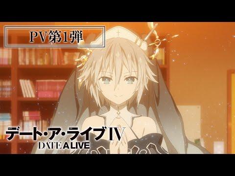 《約會大作戰 DATE A LIVE 第四季》公開宣傳影片