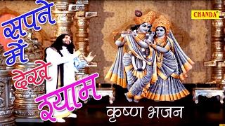 Kirsan Bhajan || Sapne Mein Dekhe Shyam   - YouTube