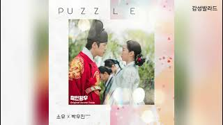 소유 (SOYOU), 박우진(AB6IX) - PUZZLE / 철인왕후 OST Part 4