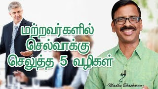 How to influence others? - Tamil motivation video
