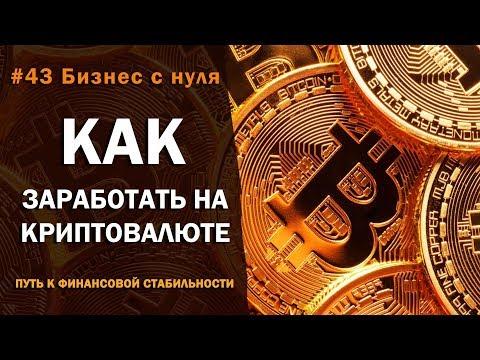 #43/Бизнес с нуля – путь к финансовой стабильности /Как заработать на криптовалюте онлайн видео