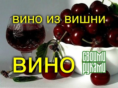 🕌👆👌👍🥛🍷🥂🍸🍹🍾Вино.  Вино из вишни. Wine. Wine of cherries🕌👆👌👍🥛🍷🥂🍸🍹🍾.