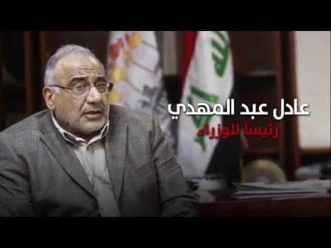 عادل عبد المهدي رئيسا للوزراء