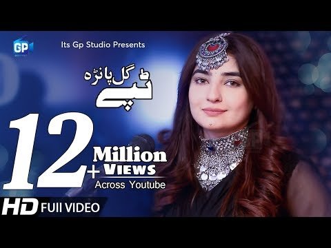 Gul Panra new song 2019 Tappy Ufff Allah Pashto New Song | Pashto music | New hd song | 2019