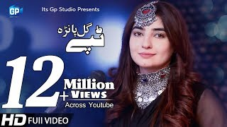 Picture of a band or musician: Gul Panra