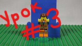 Урок 3 по лего анимации - Учимся прыгать / Jumps in lego stopmotion