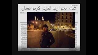 مازيكا مين بعدك عبد الكريم حمدان تحميل MP3