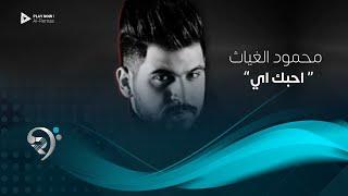تحميل اغاني محمود الغياث - أحبك أي (حصريا) - 2020 - Mahmod AlGayath - Ahibk Ae MP3