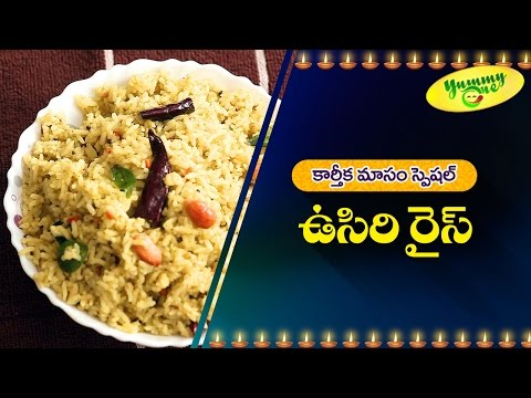 Karthika Masam Special Usirikaya Amla Rice Recipe | Telugu Recipes | YummyOne
