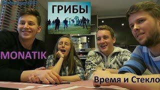 Иностранцы слушают русскую музыку №6 (Время и Стекло, MONATIK, ГРИБЫ, Хованский)