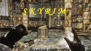 Skyrim моды - Великий свет свечи