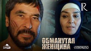 Обманутая женщина | Алданган аёл (узбекфильм на русском языке)