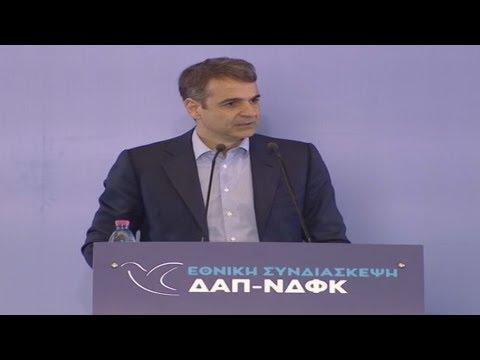 Ομιλία Κυρ. Μητσοτάκη στην Εθνική Συνδιάσκεψη της ΔΑΠ-ΝΔΦΚ