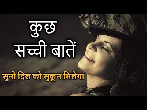 कुछ सच्ची बातें - Heart Touching Lines in hindi - Best Thought in Hindi - PLC