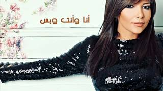 تحميل اغاني Assala - Ana W Anta W Bas   أصاله - أنا وأنت وبس MP3