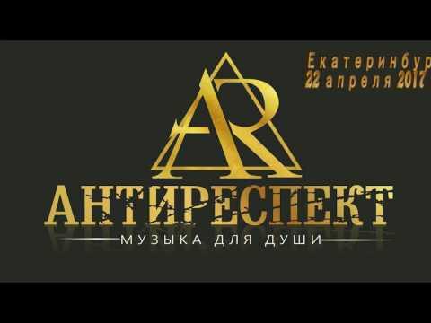 Концерт гр.Антиреспект в г.Екатеринбурге