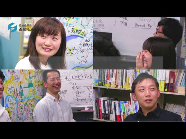 近畿経済産業局採用ムービー「Jump Up! KANSAI」