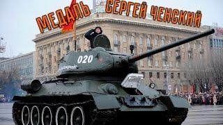 Сергей Ченский  - Медаль (авторская песня, шансон)