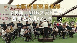 吹奏楽NHK大河ドラマ『西郷どん』メインテーマ大阪府警察音楽隊