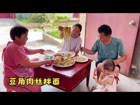 邻居送的大豆角,天天奶奶做成豆角肉丝拌面,吃起来美得很【乡村的味道官方频道】