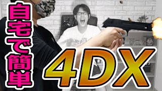 【4DX】最新上映システムを自宅で再現してみた!Reproduce the 4DX at home!