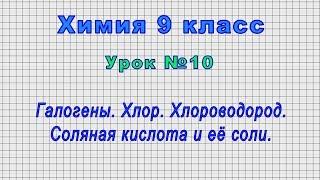 Химия 9 класс Урок 10 - Галогены. Хлор. Хлороводород. Соляная кислота и её соли