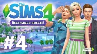 The sims 4 Веселимся вместе /#4 Лох-Несское чудо