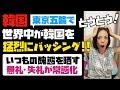 世界中が韓国の東京五輪での振る舞いを猛烈にバッシング!!日本だけではなく、他国にも無礼・失礼が常態化。韓国はいつもの醜態を世界中に晒した...。