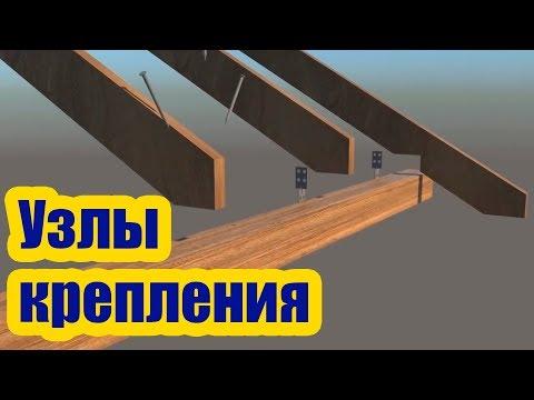 УЗЛЫ КРЕПЛЕНИЯ СТРОПИЛ К МАУЭРЛАТУ И КОНЬКУ 1