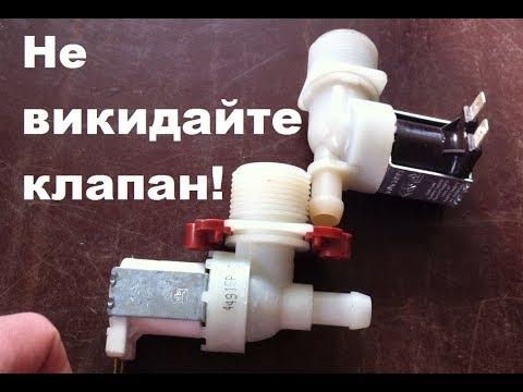 Не викидайте клапан пральної машини / Ремонт, восстановление клапана стиральной машини