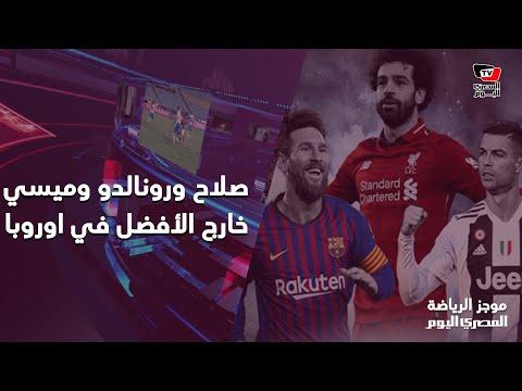 موجز الرياضة | صلاح ورونالدو وميسي خارج قائمة أفضل لاعب في أوروبا لأول مرة
