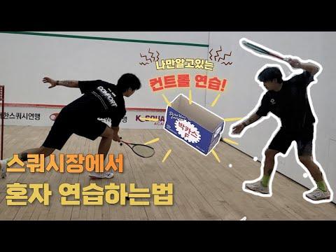 스쿼시장에서 혼자 컨트롤 연습하는법!!  /실내운동/다이어트 1등 스포츠/자세,스윙,스텝