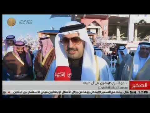 سمو محافظ الجنوبية يفتتح فعاليات القرية اليابانية في حلبة البحرين الدولية 2019/2/8
