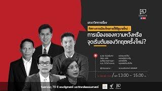 """[Live] เสวนา """"ทิศทางการเมืองไทยภายใต้รัฐบาลใหม่ : จุดเริ่มต้นของวิกฤตครั้งใหม่?"""""""