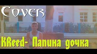 Cover(Egor KReed) - Папина дочка