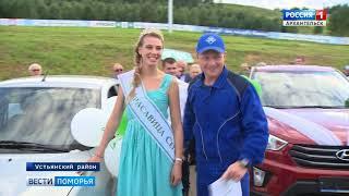 В Устьянской Малиновке завершился Международный чемпионат