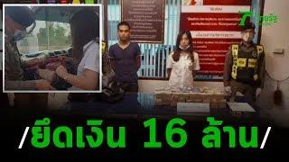 ร้องตร.ทางหลวงจับพม่าขนเงิน 16 ล้านมิชอบ | 08-04-63 | ไทยรัฐนิวส์โชว์