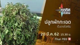 ทุกทิศทั่วไทย : ประเด็นข่าว (20 มี.ค. 62)