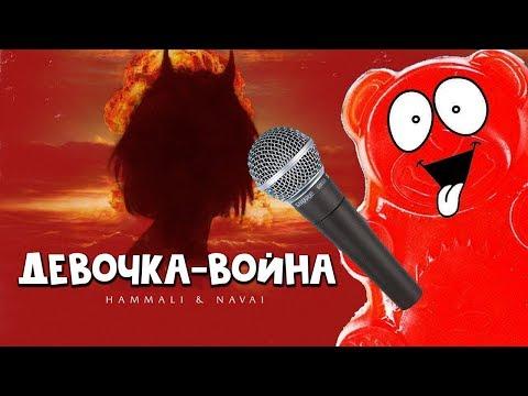 Девочка-война песня Валерки (feat. Желейный Медведь Валера)