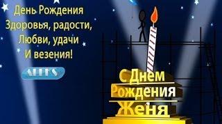 С Днем Рождения, Женя!