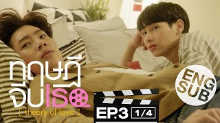 [Eng Sub] ทฤษฎีจีบเธอ Theory of Love | EP.3 [1/4]
